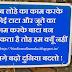 Aage Bado Duniya Badlo | Hindi Wise Quote Wallpaper For Facebook