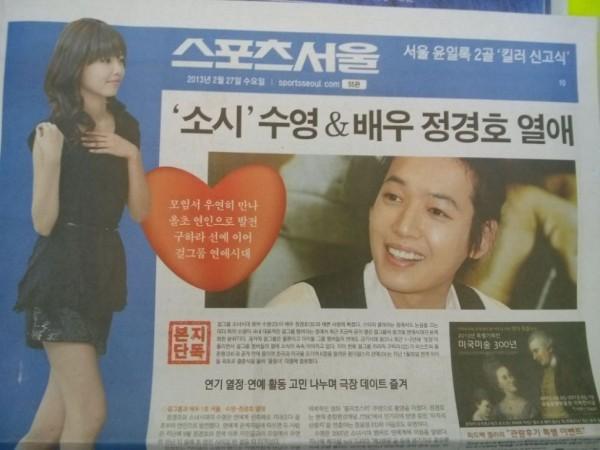 Sooyoung Rumor Kencan Dengan Jung Kyung Ho