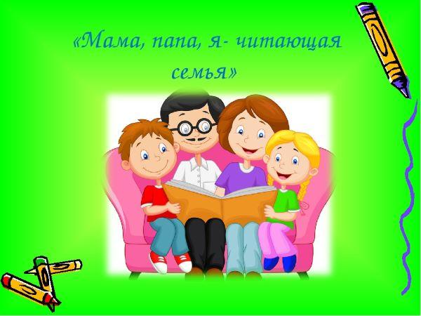 Читающая семья