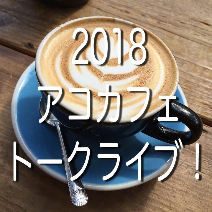 OTOBON presents『アコかフェトークライブ vol.2』開催!