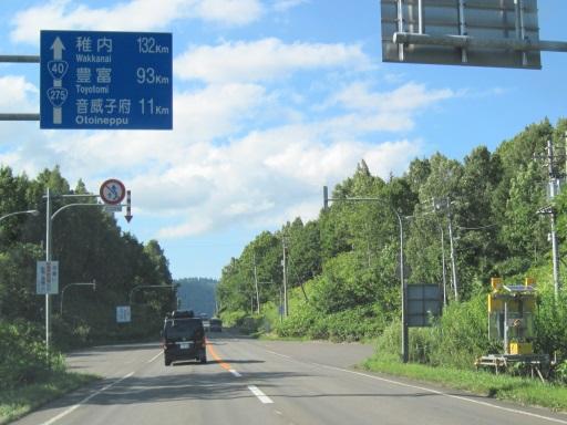 音威子府村 - Otoineppu, Hokkaido - JapaneseClass.jp