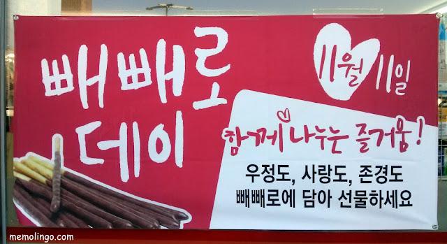 Cartel del Día del Pepero en coreano