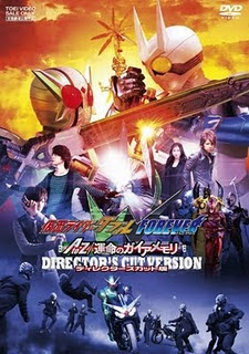 Download Film Gratis Kamen Rider W Movie A To Z DC (2010)