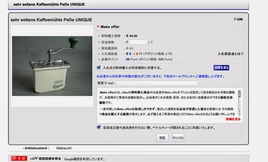 ジョイベイの購入画面