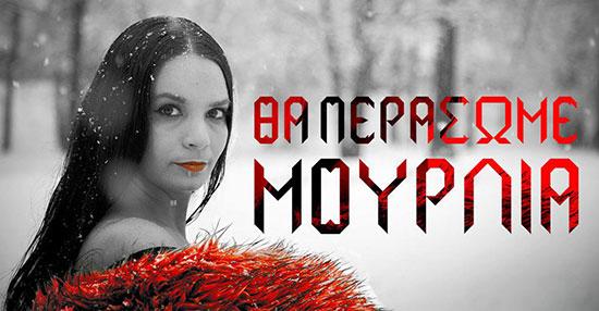 Vampyri Font