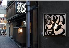 京都 いろは Iroha in Kyoto