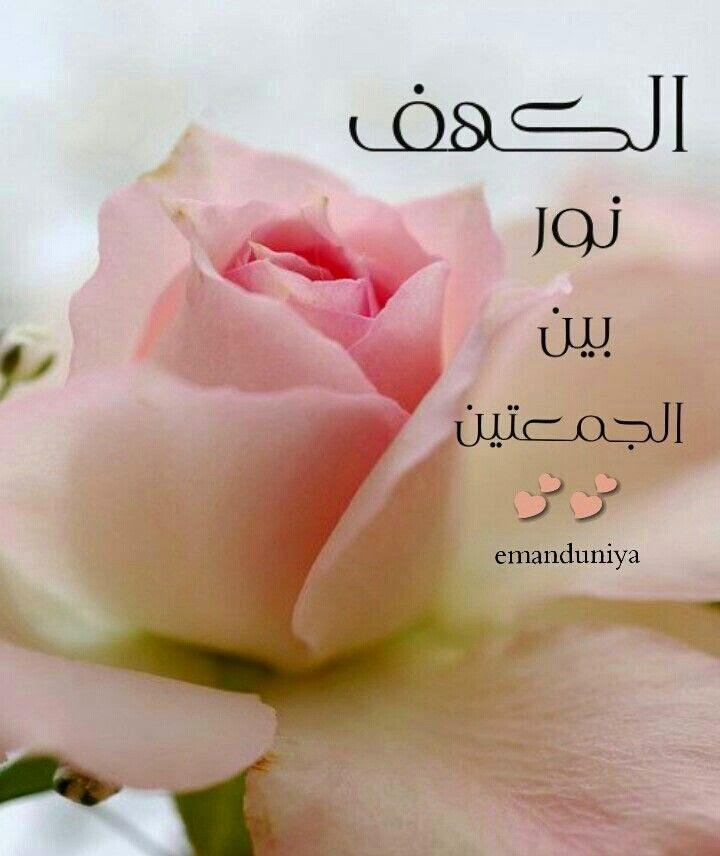 سورة الكهف يوم الجمعةسورة الكهف يوم الجمعة