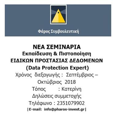 ΚΑΤΕΡΙΝΗ - ΝΕΟ ΣΕΜΙΝΑΡΙΟ