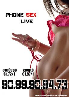 τηλεφωνική ηδονή