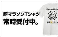 顔マラソンTシャツ