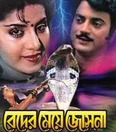 Beder Meye Josna (1991) - Bengali Movie