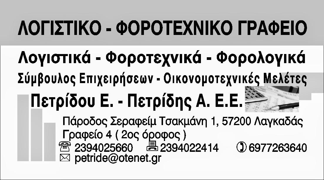 ΛΟΓΙΣΤΙΚΑ - ΦΟΡΟΤΕΧΝΙΚΑ