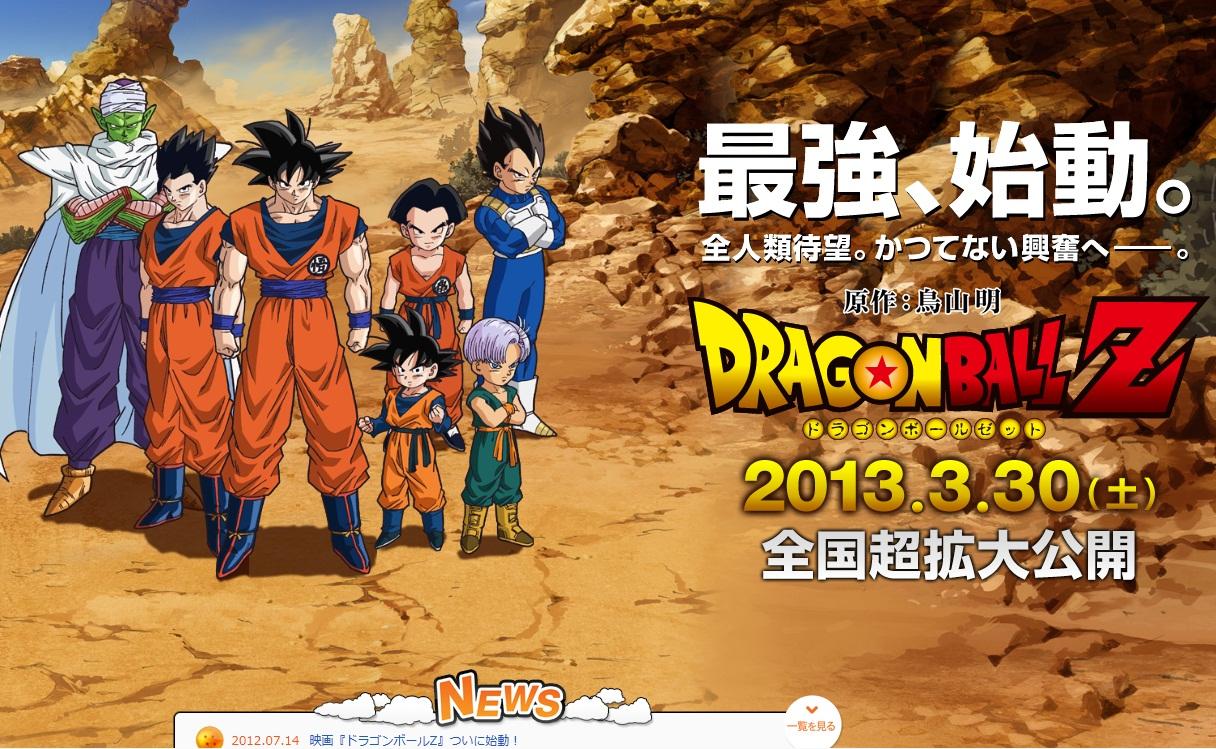 descargar la nueva pelicula de dragon ball z 2013