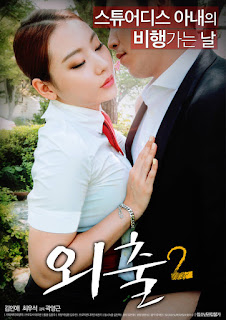 Outing 2 (2017)