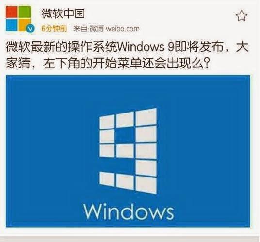 Windows 9, Microsoft Windows 9, Windows 9 for PC, Microsoft China, Microsoft, China, post on Windows 9, software, OS Windows 9, Windows 9 on Weibo, Windows,