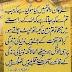 AlQuran: Allah ke Raste May
