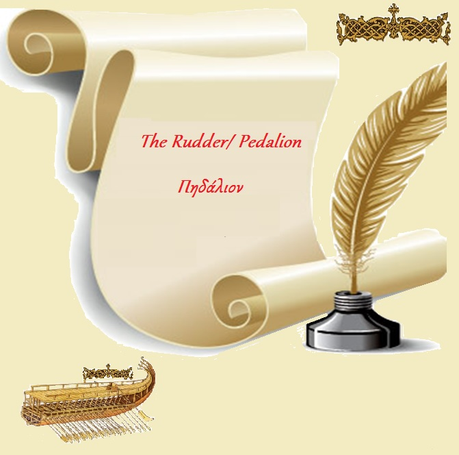 Pedalion/ البيذاليون