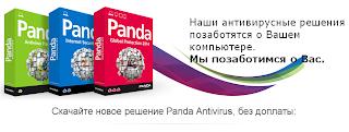 Panda - Antivirus Pro