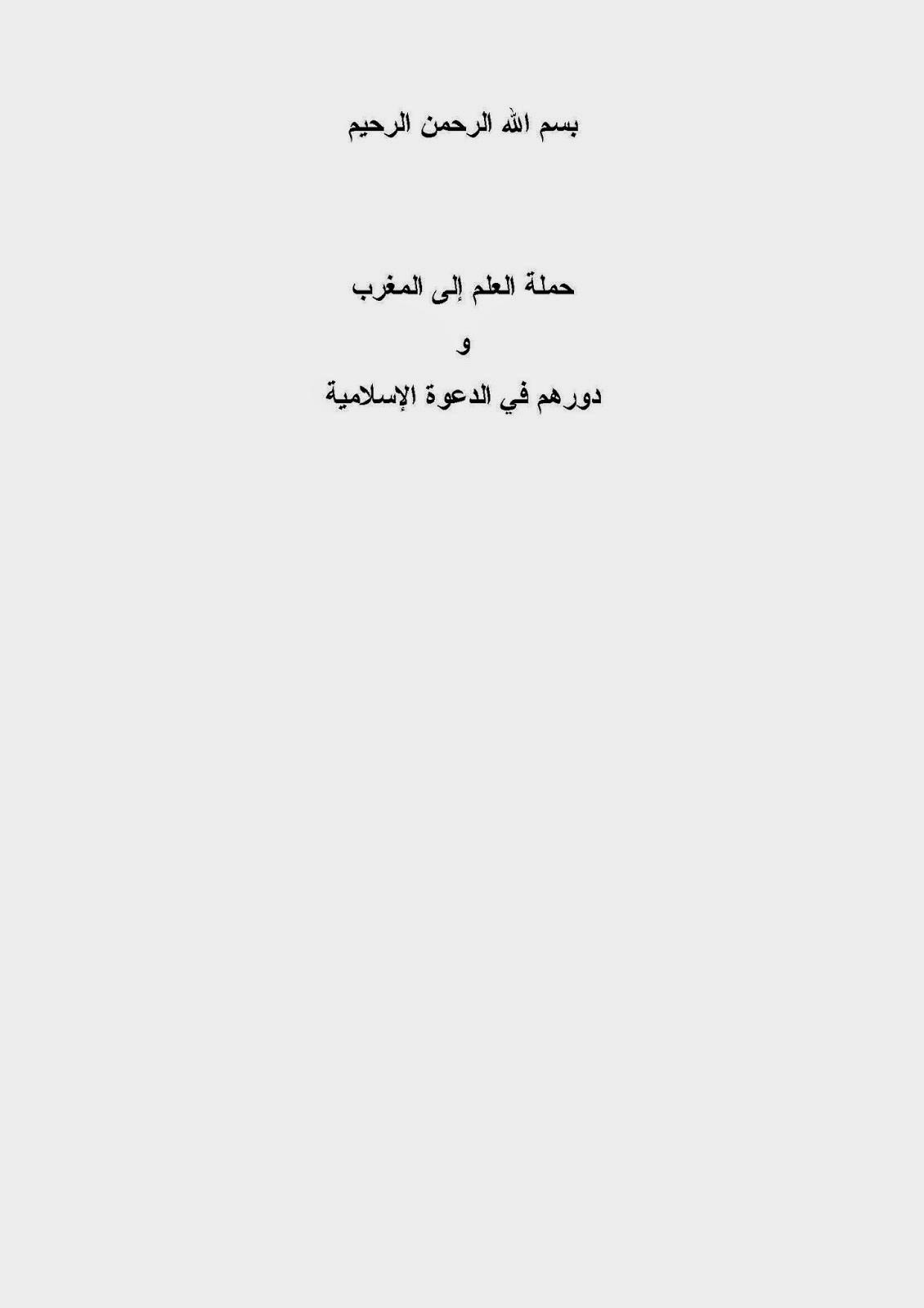 حملة العلم إلى المغرب ودورهم في الدعوة الإسلامية لـ يوسف البراشدي