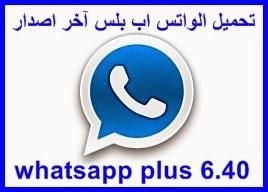 الواتس اب بلس 6.40 او واتس اب 6.40 - WhatsAppPLUS 6.40