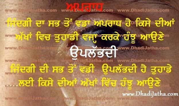 Punjabi Thoughts : Punjabi Thoughts - Friendship Love ( Quotes )