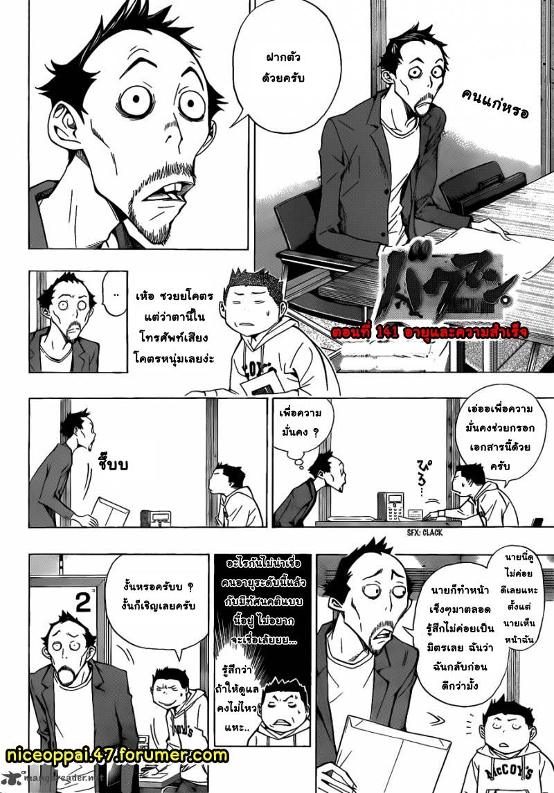 อ่านการ์ตูน Bakuman 141 ภาพที่ 2