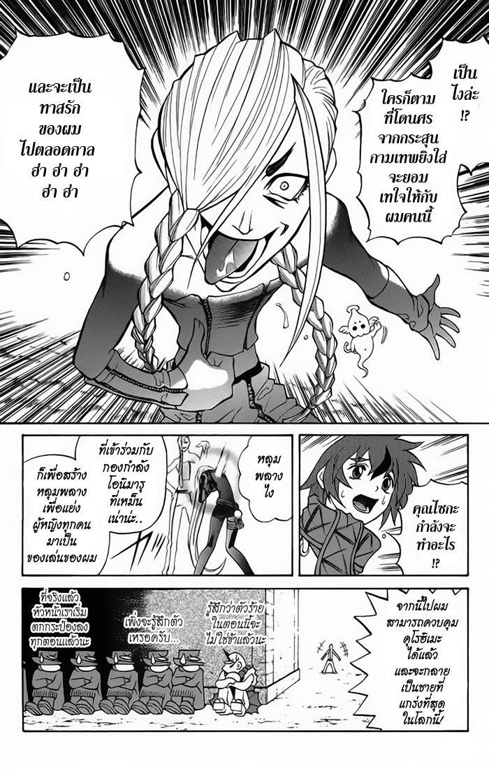 Kurohime 3 TH ความรักของคุโรฮิเมะ  หน้า 34