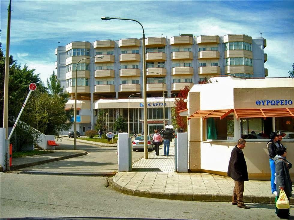 Ερώτηση της Όλγας Γεροβασίλη,για το κλείσιμο της ΕΠΑ.Σ. Β. Νοσηλευτών του Νοσοκομείου Άρτας