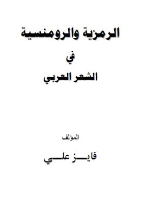 الرمزية والرومانسية في الأدب العربي