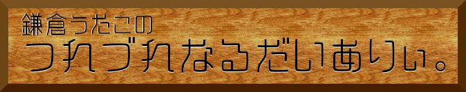 鎌倉うたこのつれづれなるだいありぃ。