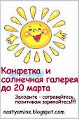 Солнечная конфетка-конкурс