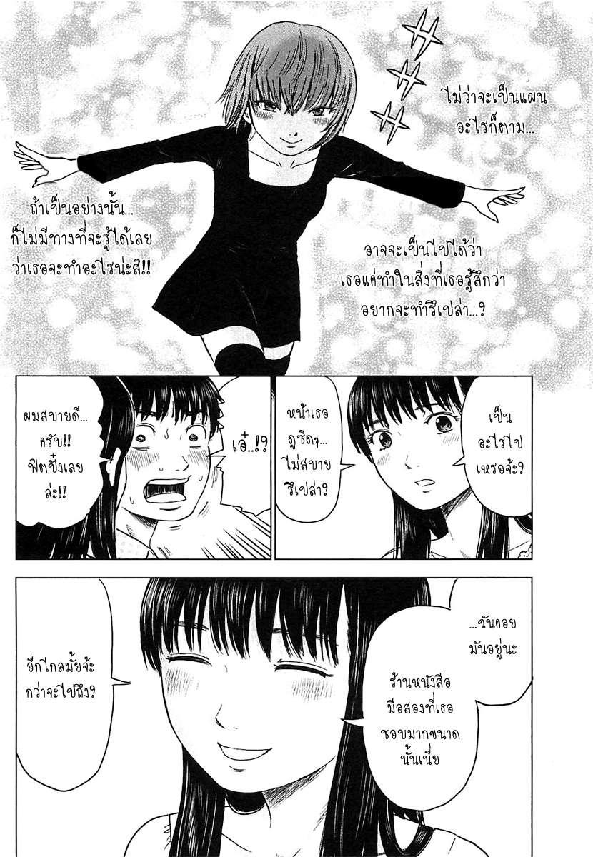 อ่านการ์ตูน Aku no Hana 07 ภาพที่ 9