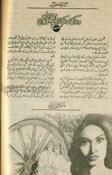 Wardi wada aur wafaen novel by Sajida Habib Online Reading.