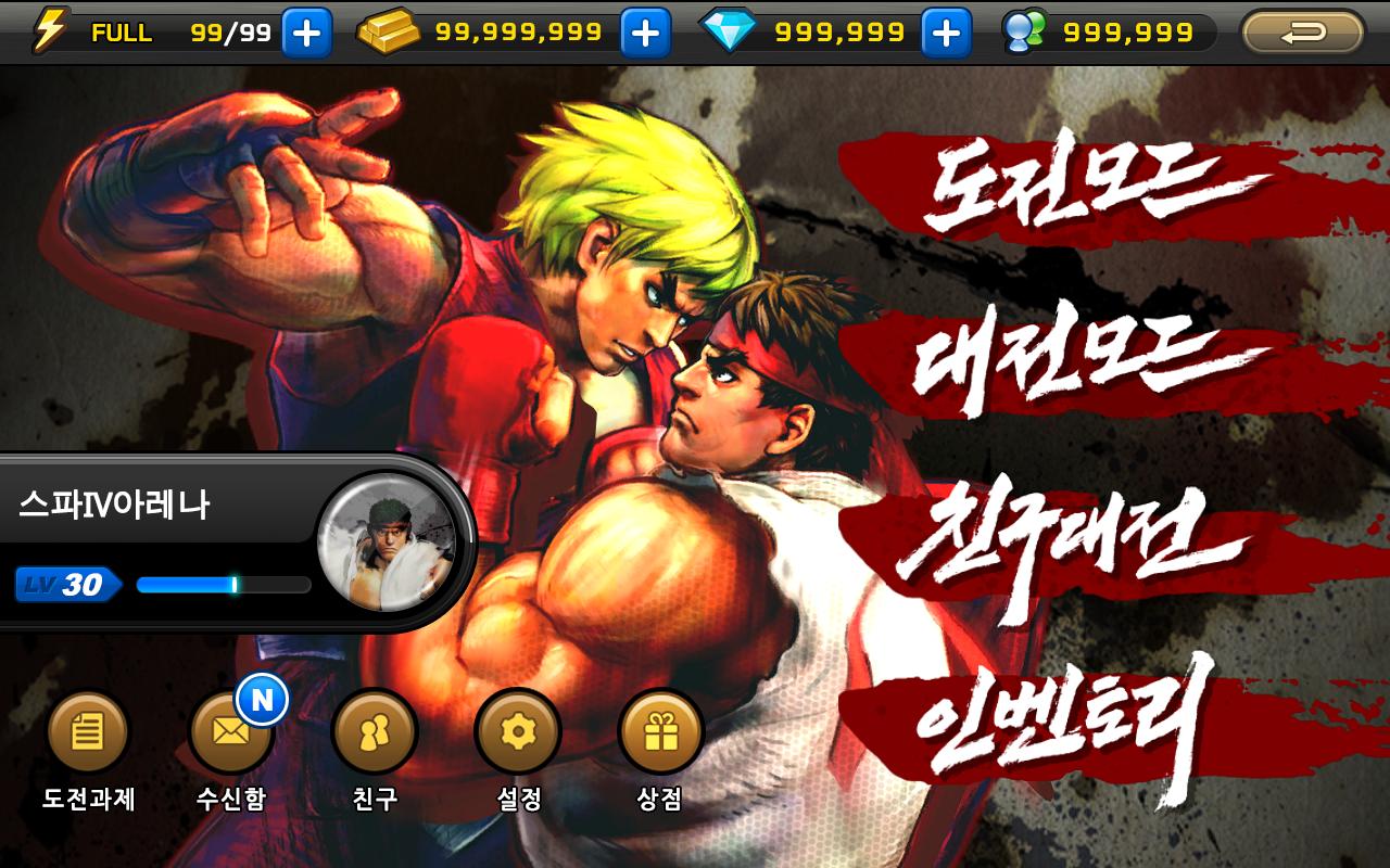 Download Street Fighter IV Arena