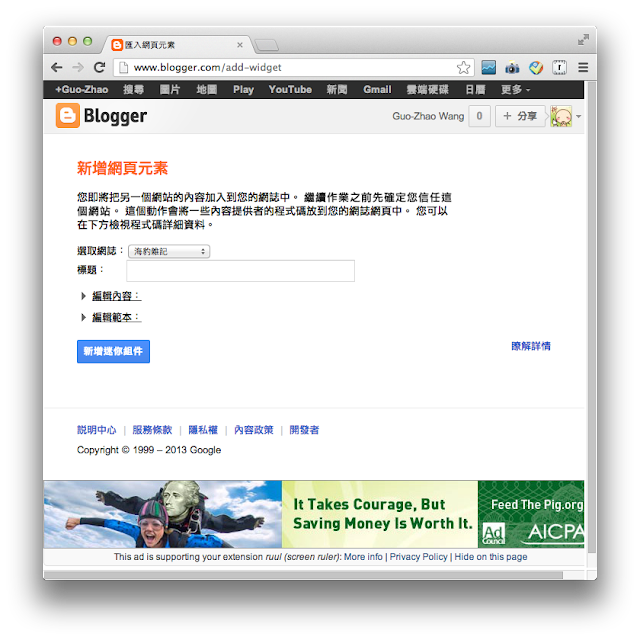 將 Related Posts Widget 加入 Blogger