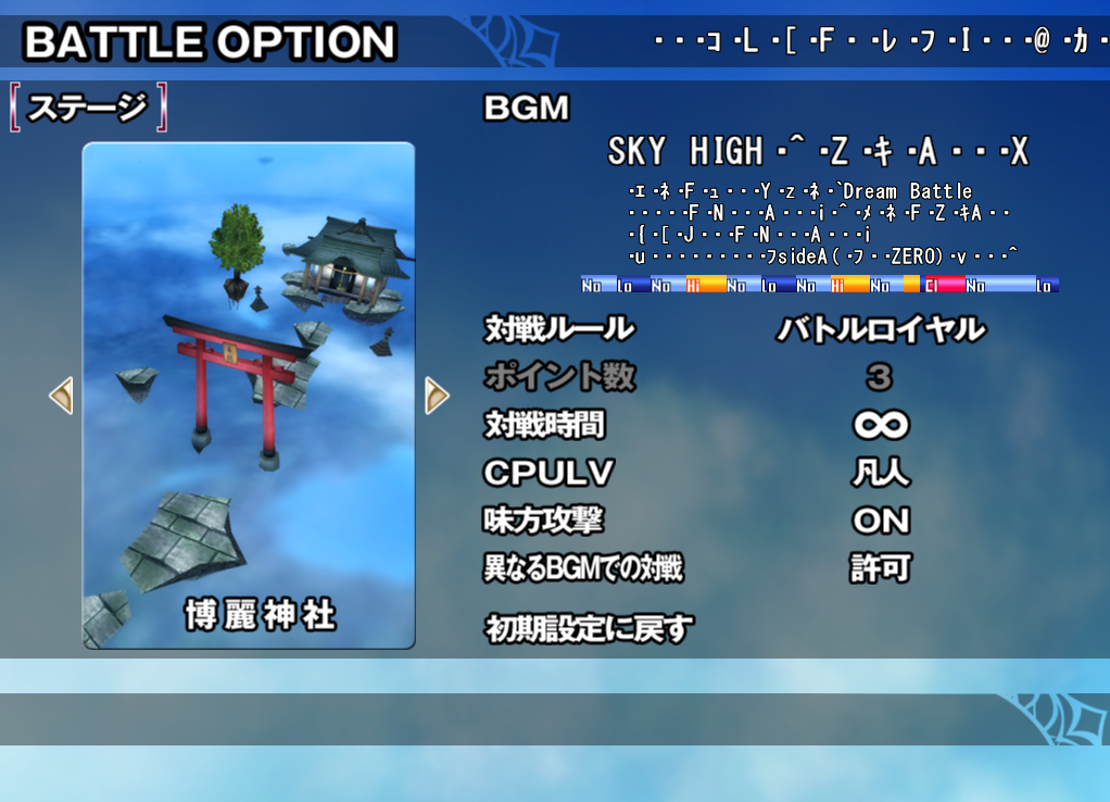 Touhou ~Sky arena~ + parche Stage%2BSelect