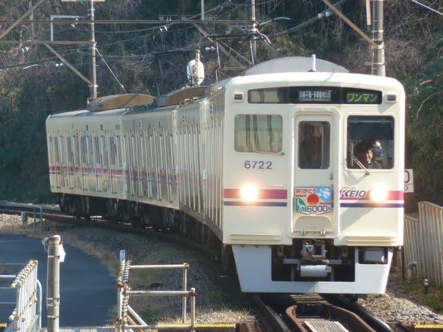 京王電鉄 ありがとう6000系ヘッドマーク6 6722編成 高幡不動乗務区