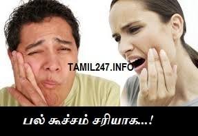 sensitive teeth treatment in tamil,பல் கூச்சம் சரியாக ~ Pal koocham neenga eliya treatment,natural home remedy