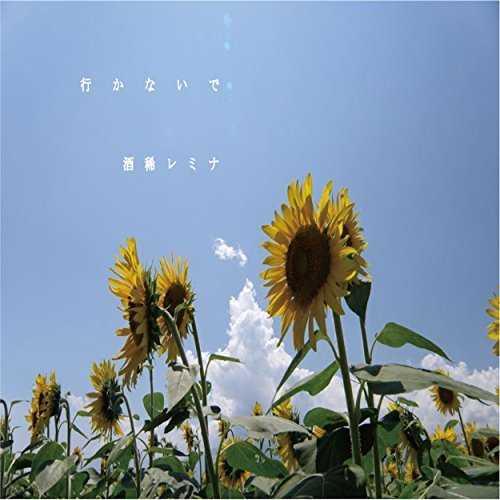 [Single] 酒稀レミナ – 行かないで (2015.06.10 /MP3/RAR)
