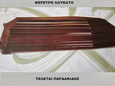 ΦΕΡΕΤΡΟ