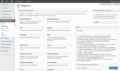добавление виджета Текст для установки кода счётчика Яндекс Метрика на WordPress блог