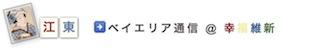 『幸福維新・ベイエリアの風』ブログ - 江東・ベイエリア通信 -