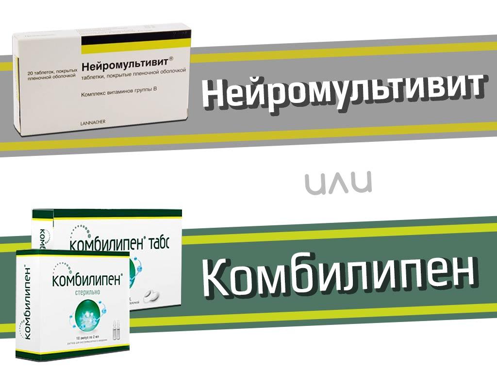 Нейромультивит и Комбилипен