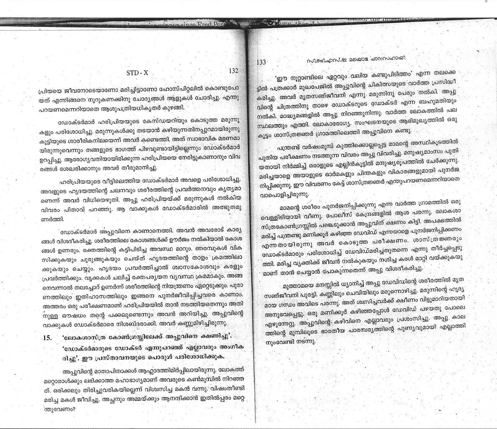 malayalam essays in malayalam language wikipedia