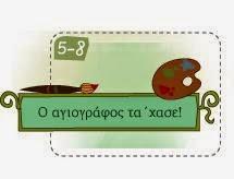 http://exploringbyzantium.gr/EKBMM/Page?name=game&lang=gr&id=1
