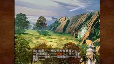 軒轅劍參外傳~天之痕_06