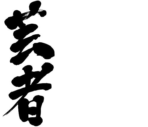 Geisha brushed kanji