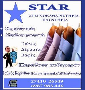 """Καθαριστήριo star  στον Ισθμό δίπλα στο syper market """"AB  Bασιλόπουλος""""τηλ. 27410 - 26549"""