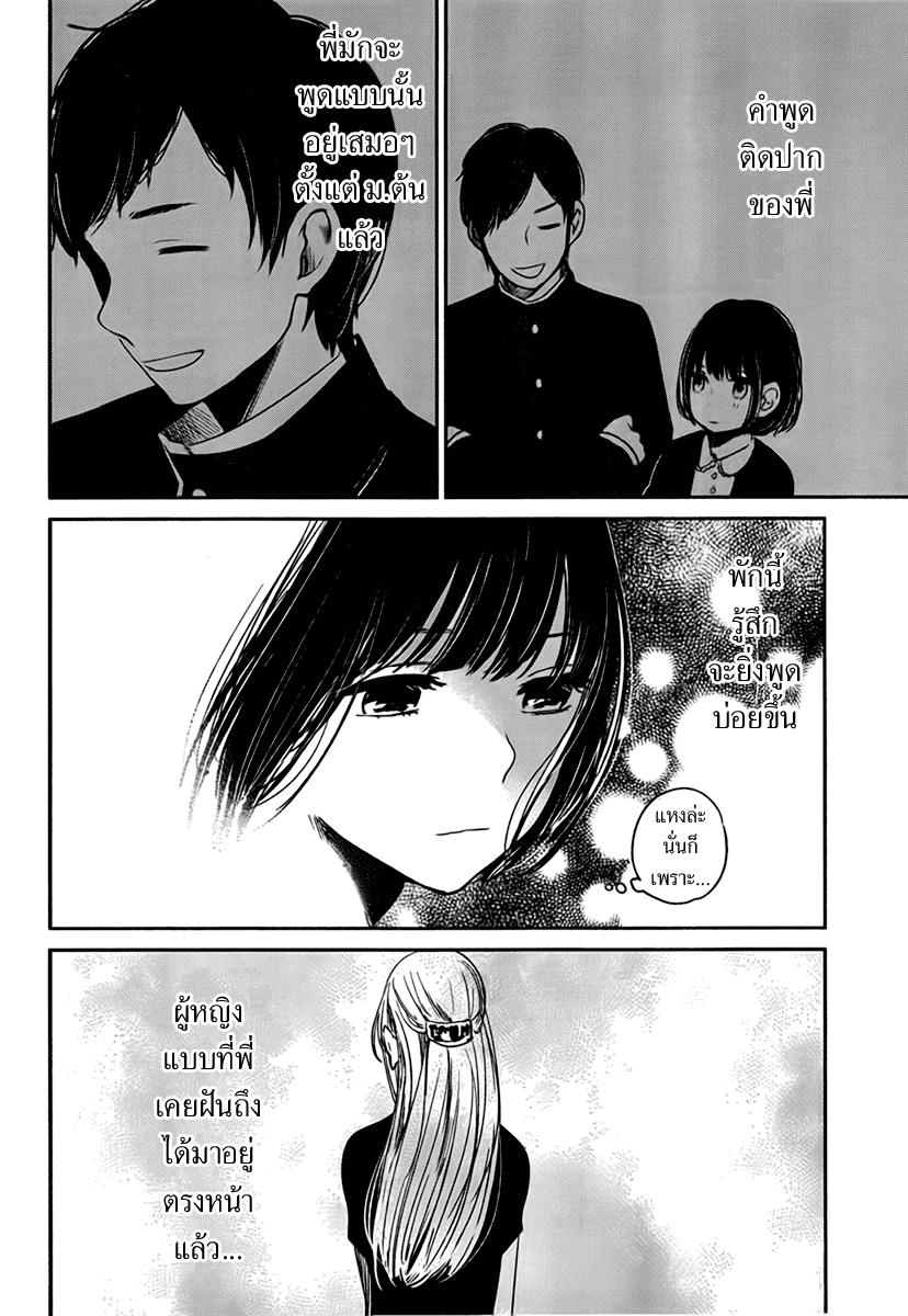 อ่านการ์ตูน Kuzu no Honkai 2 ภาพที่ 14