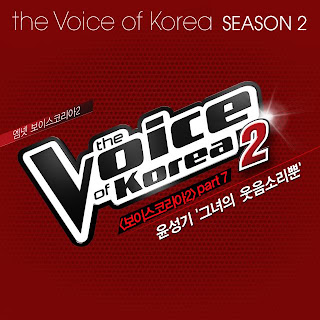 V.A - The Voice of KOREA 2 (보이스코리아2) Part.7
